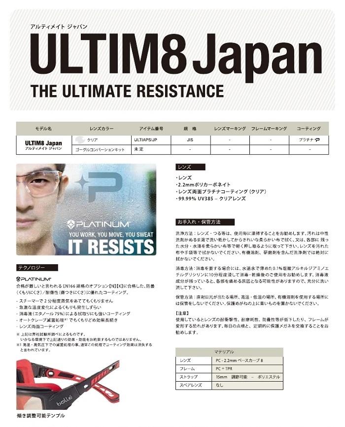 ボレー Bolle ULTIM8 アルティメイト8 ジャパンフィット セーフティグラス クリア 【レターパックプラス便配送可】