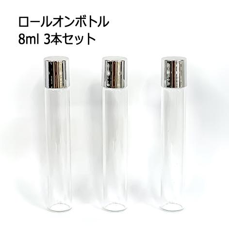 ロールオンボトル 8ml 3本セット シルバーキャップ 【ロールオン/ガラス容器/アロマボトル/手作り化粧品/アロマ基材】