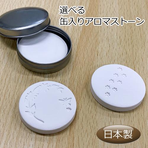 アロマストーン 缶入り 【日本製 アロマディフューザー 陶器 素焼き アロマ アロマグッズ】