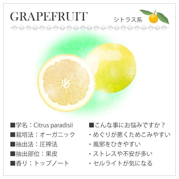 グレープフルーツ10mL