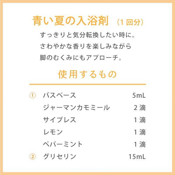バスベース(アロマバス用乳化剤)200mL