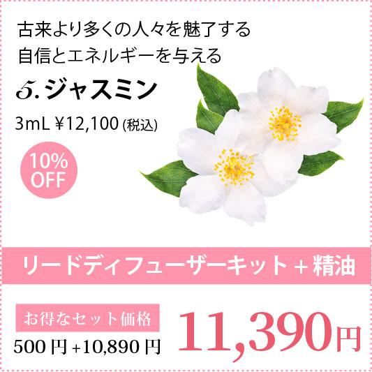 花の香り&手作りリードディフューザーキット
