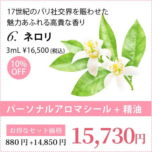 花の香り&パーソナルアロマシールセット