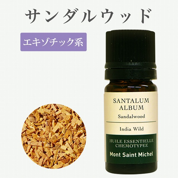 【SALE】サンダルウッド10mL