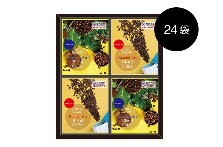 関西大学×アートコーヒー ドリップバッグコーヒーギフトセット (24袋)