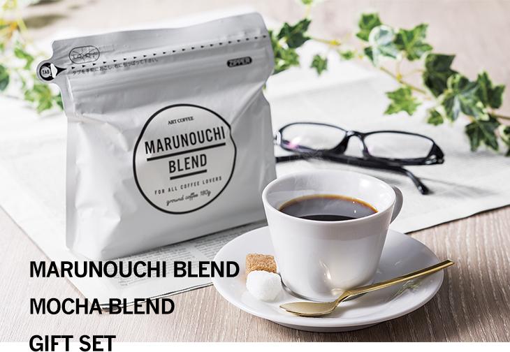 MARUNOUCHI BLEND&オーガニックモカブレンドコーヒーギフトセット【賞味期限2020月10月17日】