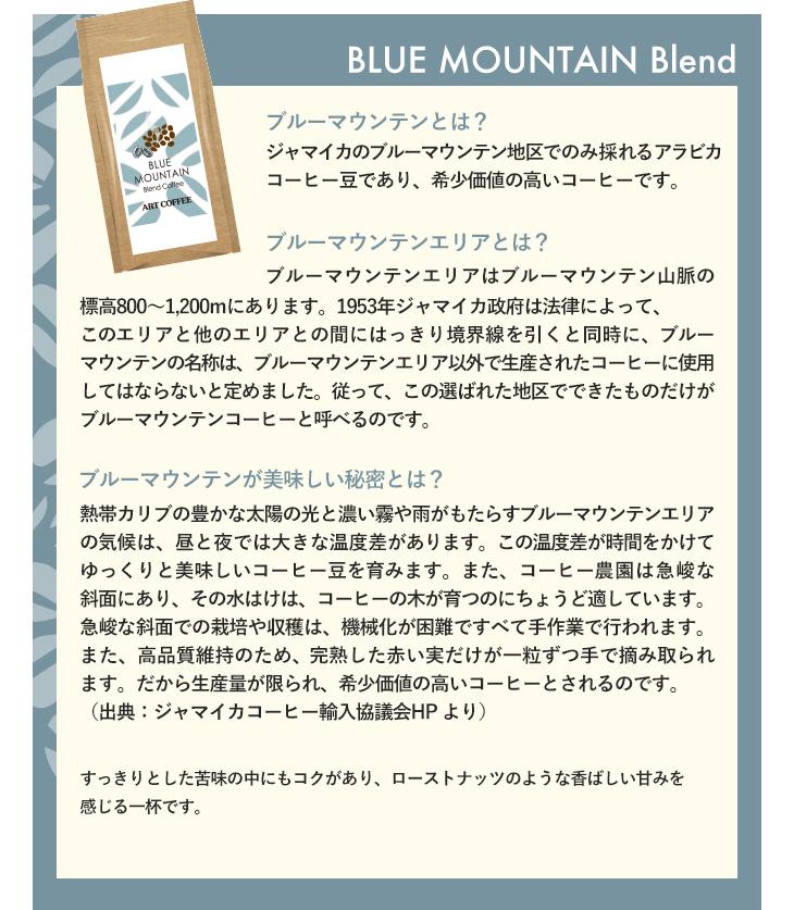 【ポイント10倍】ブルーマウンテンブレンド&オーガニックブレンドコーヒーギフトセット
