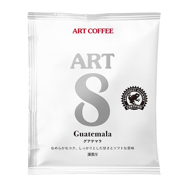 ドリップバッグ ART8 グアテマラ 8g×8個