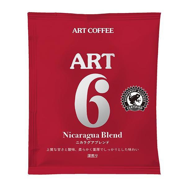 ドリップバッグ ART6 ニカラグアブレンド 8g×8個