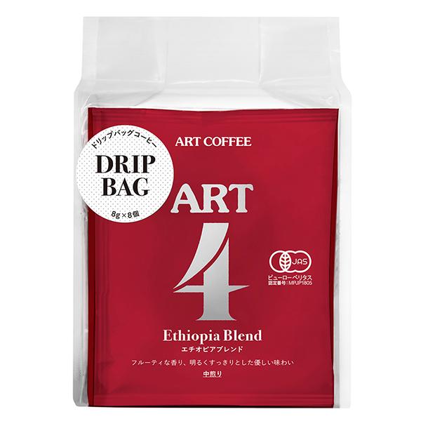 ドリップバッグ ART4 エチオピアブレンド 8g×8個