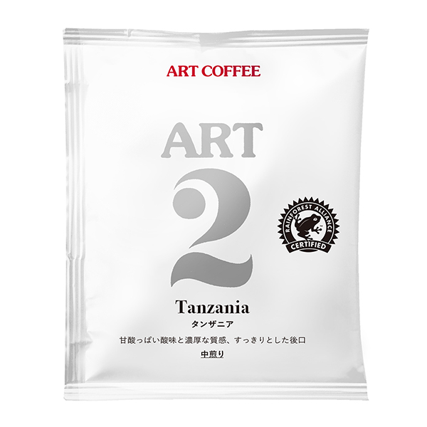ドリップバッグ ART2 タンザニア 8g×8個