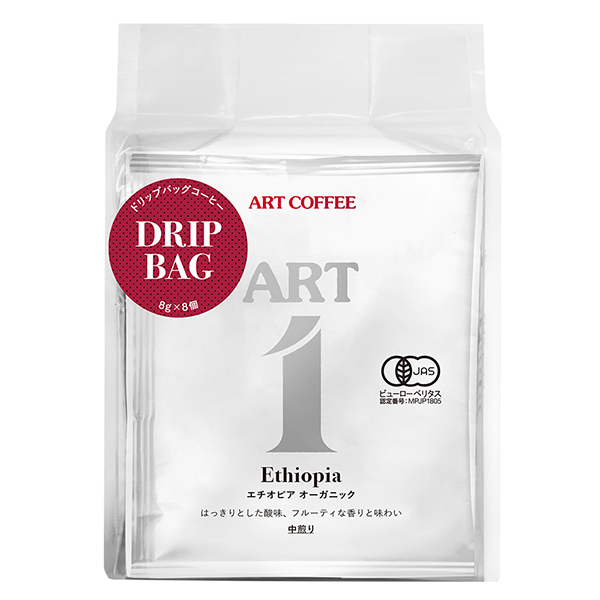 ドリップバッグ ART1 エチオピア オーガニック 8g×8個