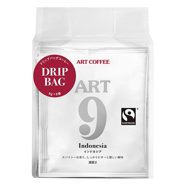 ドリップバッグ ART9 インドネシア フェアトレード 8g×8個
