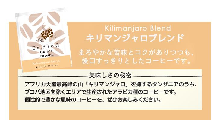 ドリップバッグコーヒー(ブルーマウンテンブレンド・エメラルドマウンテンブレンド・キリマンジャロブレンド) 3点アソートギフトセット(30袋)【賞味期限:2020/11/28】