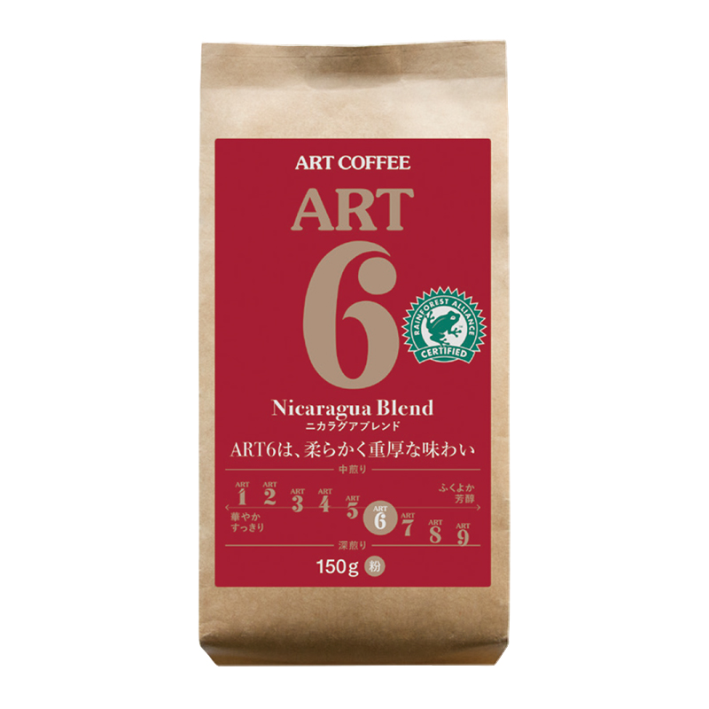 ART6 ニカラグアブレンド Nicaragua Blend ARTスタンダードシリーズ (粉)150g