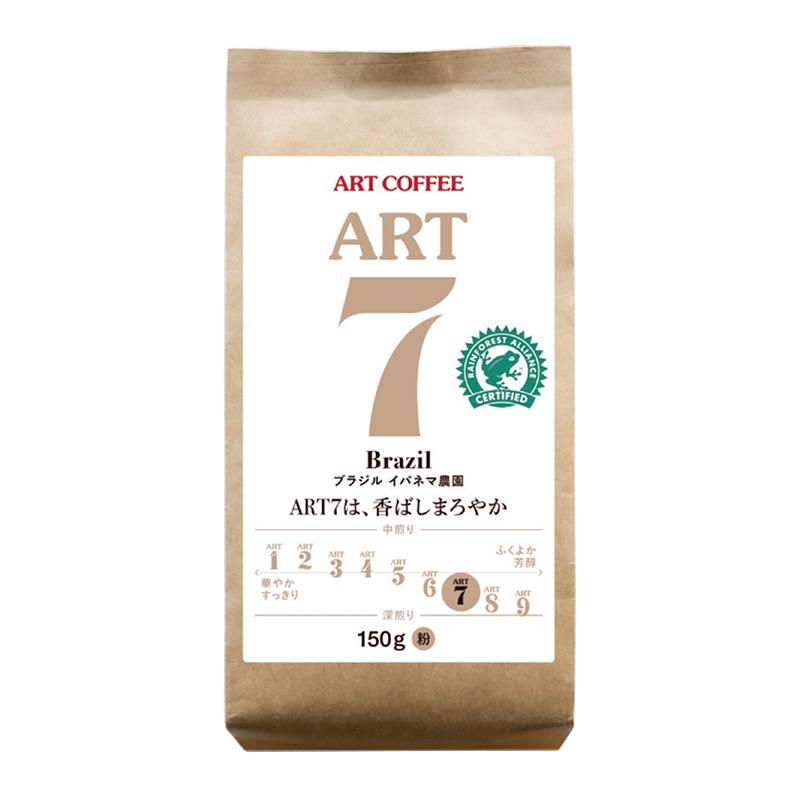 ART7 ブラジル イパネマ農園 Brazil ARTスタンダードシリーズ(粉)150g