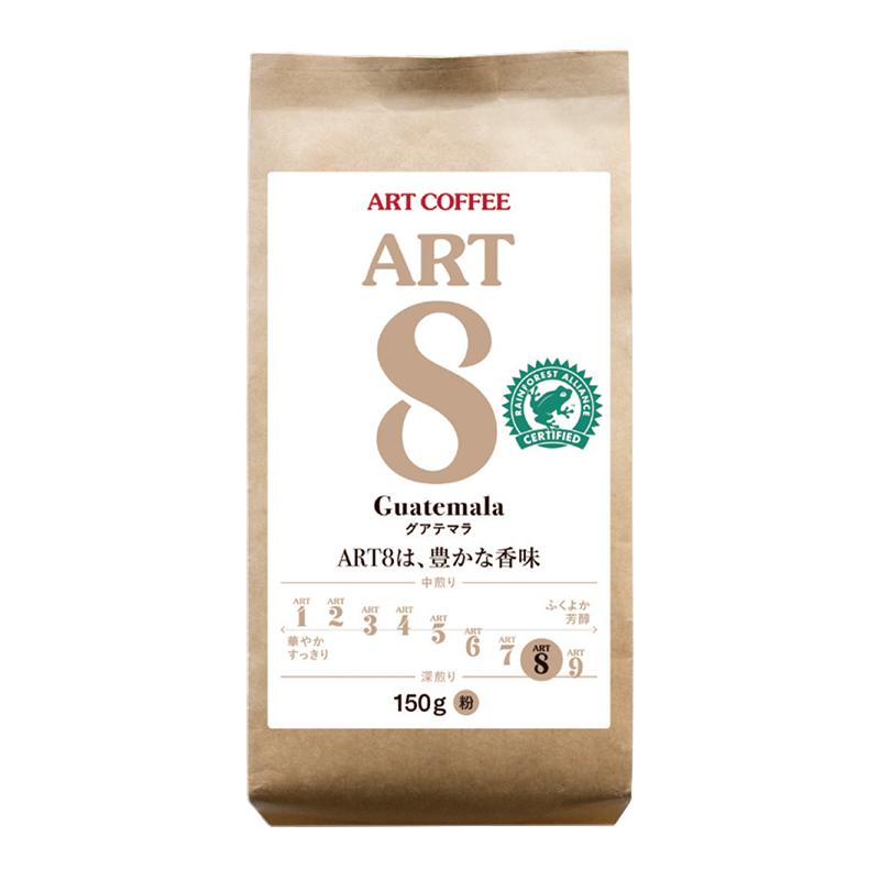 ART8 グアテマラ Guatemala ARTスタンダードシリーズ (粉)150g