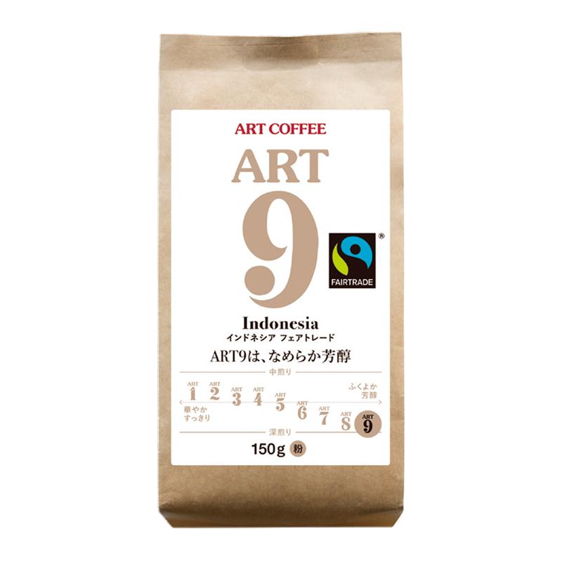 ART9 インドネシア フェアトレード ARTスタンダードシリーズ(粉)150g