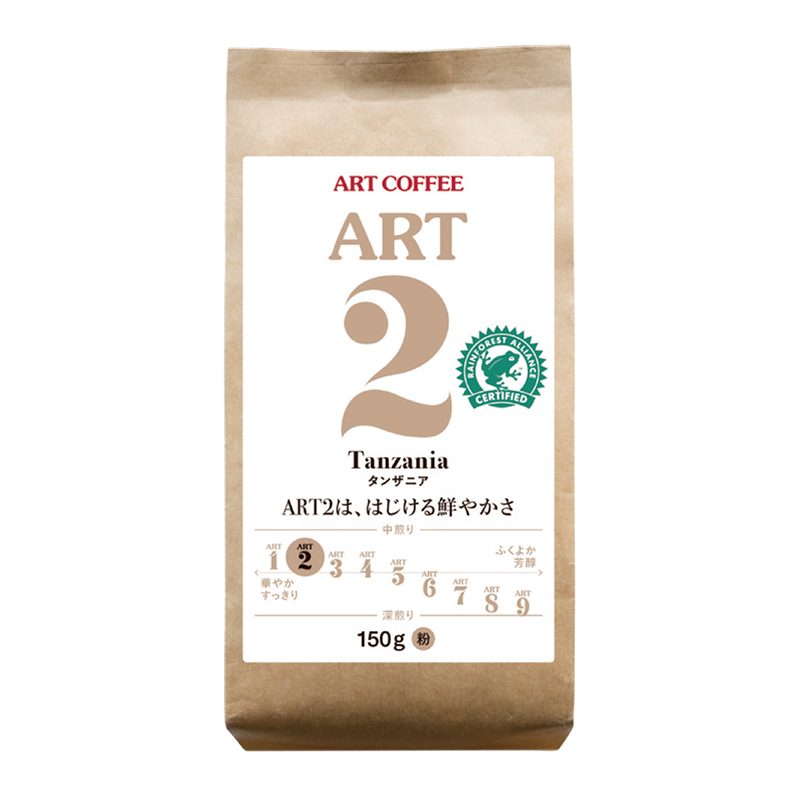 ART2 タンザニア ARTスタンダードシリーズ (粉)150g