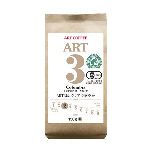 ART3 コロンビア オーガニック ARTスタンダードシリーズ (粉)150g