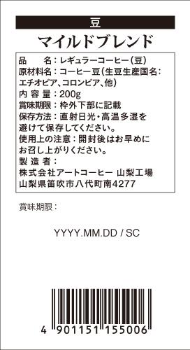 マイルドブレンド(豆)200g