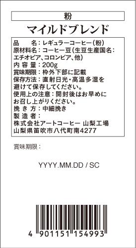 マイルドブレンド(粉)200g