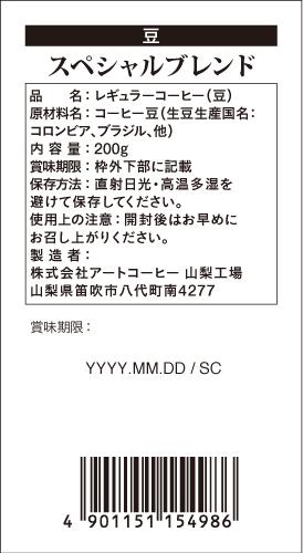 スペシャルブレンド(豆)200g