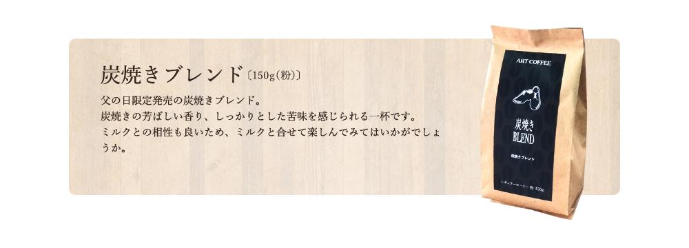 【ポイント10倍!!】父の日ギフトセット ブルーマウンテンブレンドと炭焼きブレンド