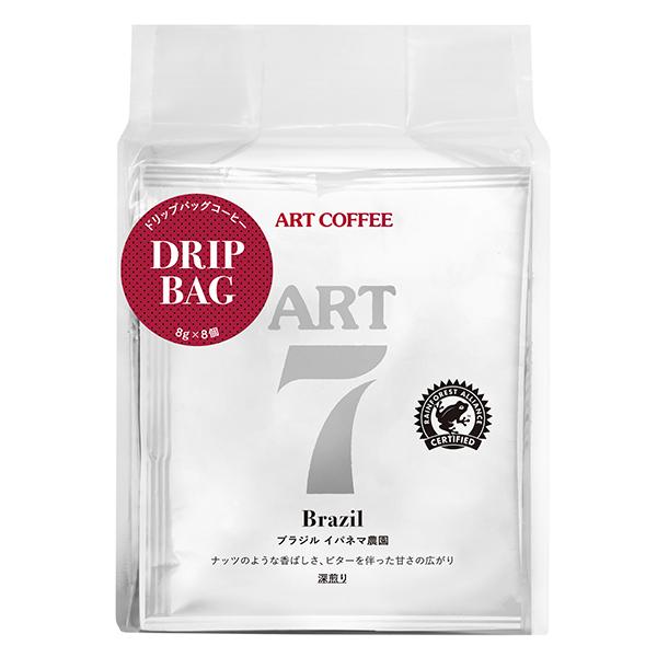 ドリップバッグ ART7 ブラジル イパネマ農園 8g×8個