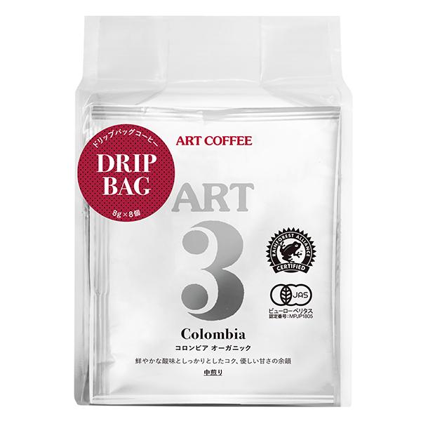ドリップバッグ ART3 コロンビア オーガニック 8g×8個