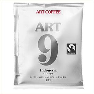 ドリップバッグ ART9 インドネシア フェアトレード 8g×100個