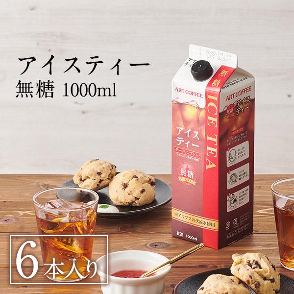 アイスティー(無糖) 1000ml×6本