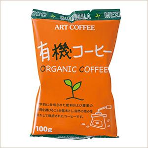 有機コーヒー(粉)100g オーガニックコーヒー