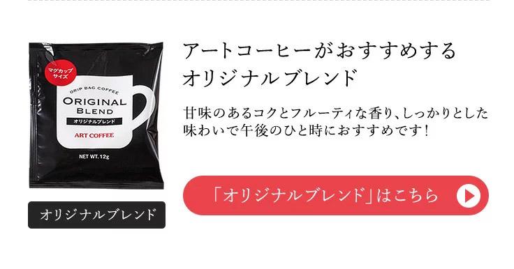 マグカップ・ドリップバッグ オリジナルブレンド 12g×6個