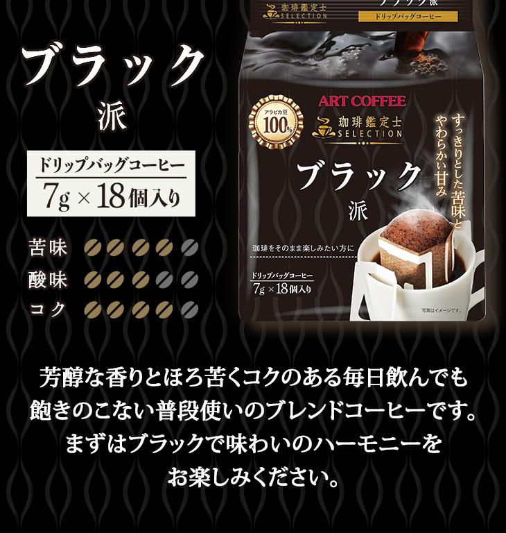 【新商品】ドリップバッグ珈琲鑑定士セレクション 7g×18個