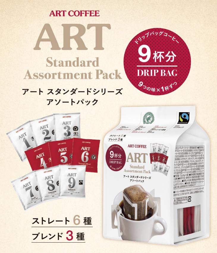 【新商品】ドリップバッグ ART1-9アソート 8g×9個