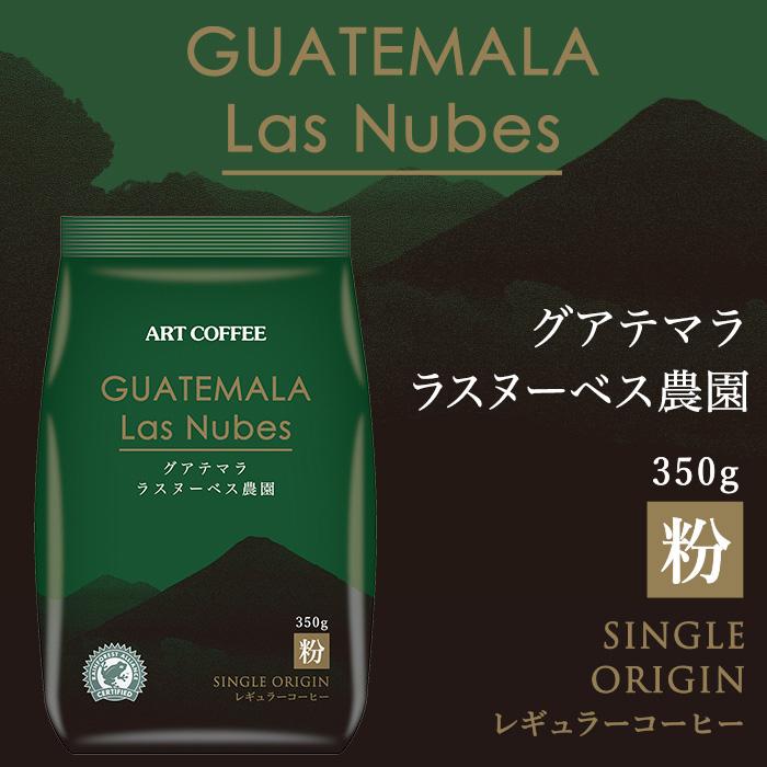 【新商品】グアテマララスヌーベス農園