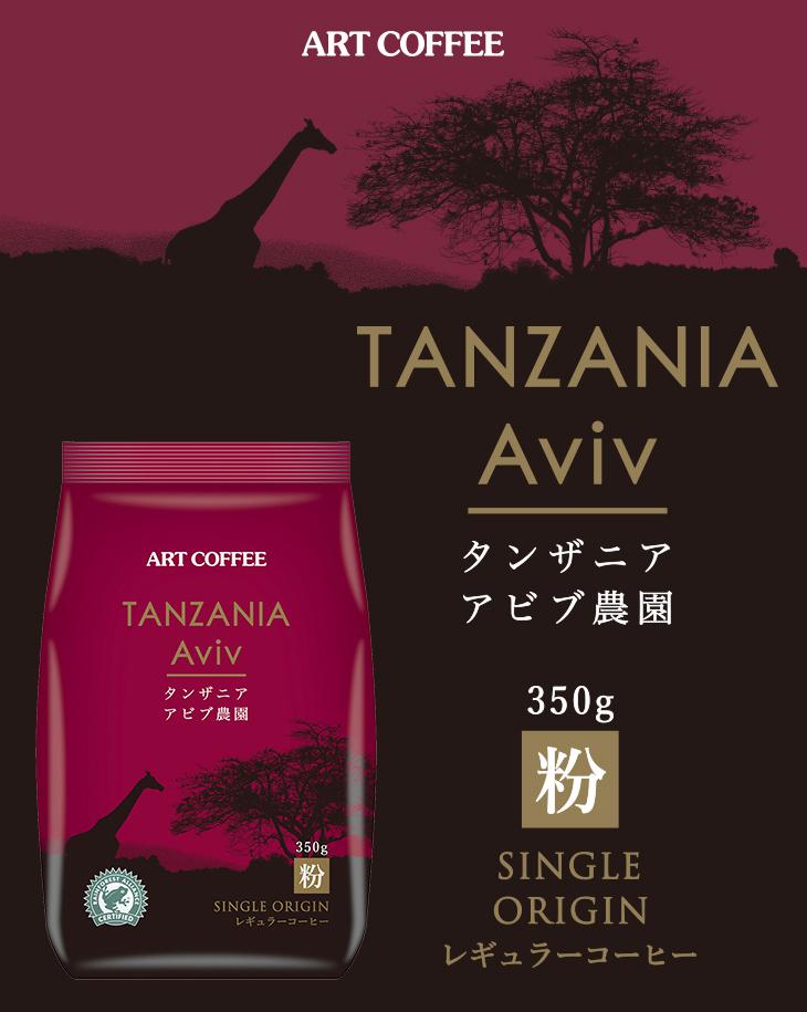 【新商品】タンザニアアビブ農園