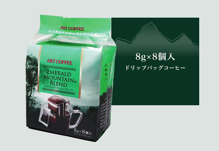 ドリップバッグ エメラルドマウンテンブレンド (8g×8個)×12