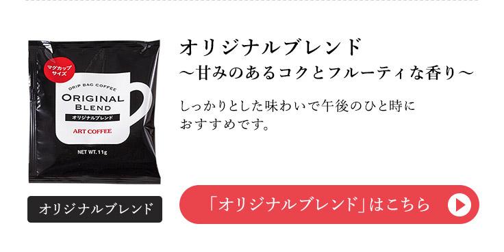マグカップ・ドリップバッグ オーガニックブレンド 11g×6個