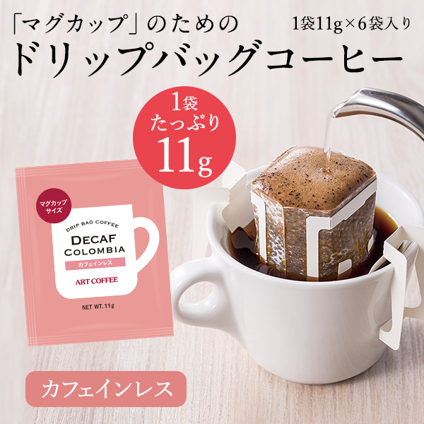 マグカップ・ドリップバッグ カフェインレス 11g×6個