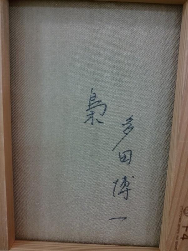 多田博一(フクロウ)