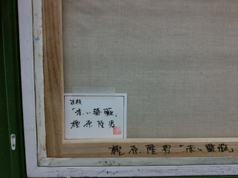 樫原隆男(薔薇)
