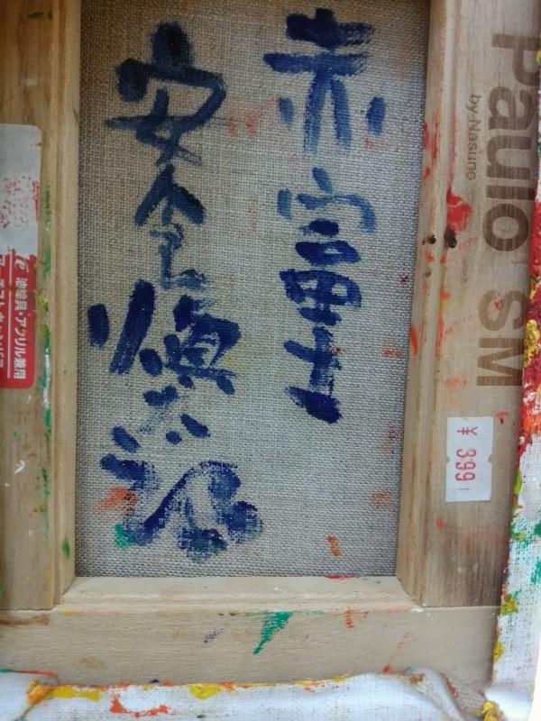 安食慎太郎(赤富士)