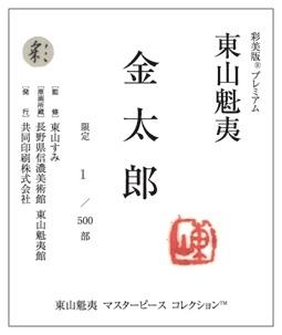 東山魁夷(金太郎)