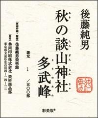 後藤純男(秋の談山神社)