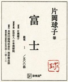 片岡球子(富士)