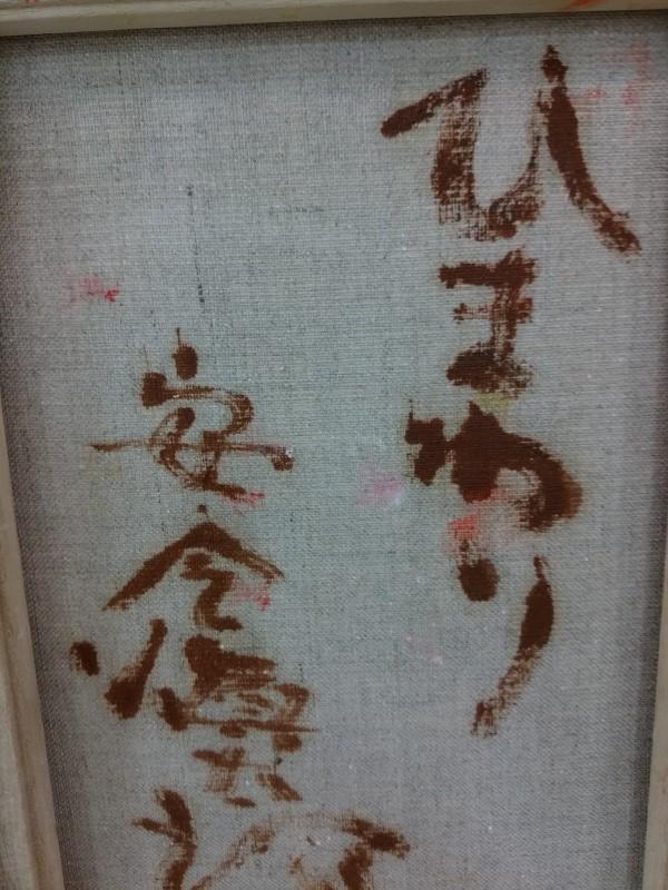 安食慎太郎(ひまわり)