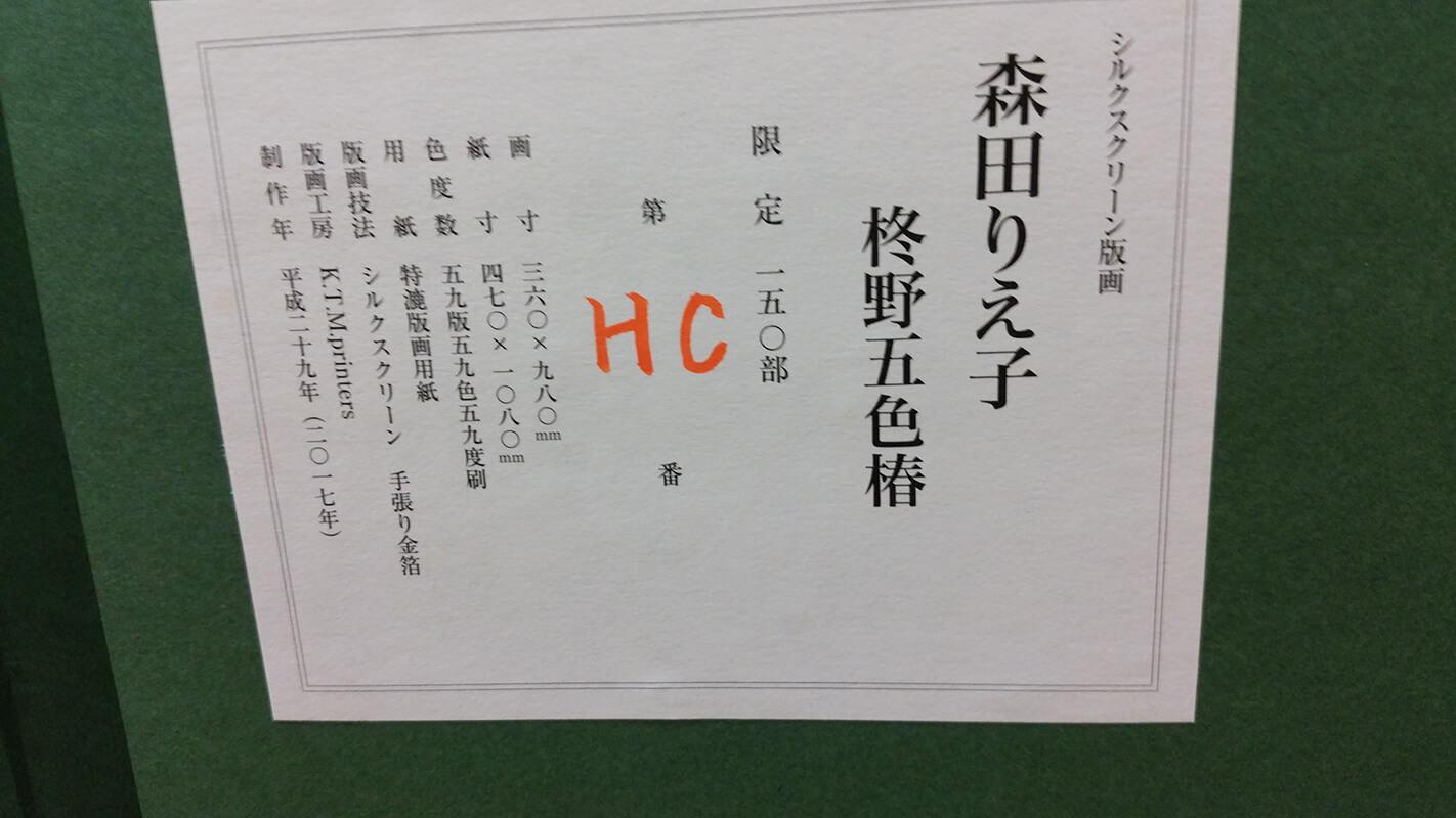 森田りえ子(柊野五色椿)