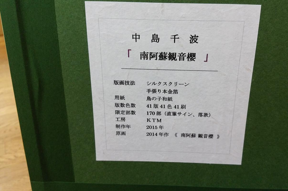 中島千波(南阿蘇観音桜)